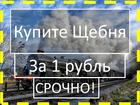 Фото в   Щебень тоннами с доставкой от производителя в Санкт-Петербурге 1