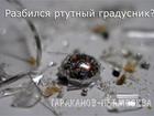 Новое фото  Что делать если разбился ртутный градусник или энергосберегающая лампа? 33869476 в Москве