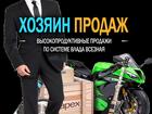 Изображение в   Марафон Хозяин продаж по системе Влада Всезная в Москве 6500