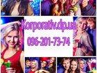 Новое изображение  Корпоратив Днепропетровск 33958021 в Кургане