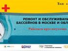 Свежее изображение  решаем любые проблемы связанные c РЕМОНТОМ и обслуживанием бассейна, 34038313 в Москве