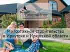 Смотреть фотографию  Свой дом под ключ в срок за 1,5 месяца, Всего за 918 000 34072754 в Иркутске