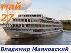 Просмотреть foto  Чайковский - город-сад (круиз на т/х В, Маяковский) 34107284 в Перми