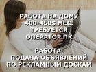 Изображение в   Требования:  - поиск новых клиентов,   - в Гусь-Хрустальном 30000