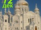 Уникальное фото  Экскурсия в Белогорский монастырь 12, дек, 2015 34133075 в Перми