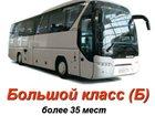 Скачать бесплатно фотографию  Заказ автобуса для экскурсии в Перми 34166062 в Перми