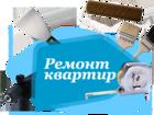 Фото в   Качественный ремонт квартир. Гарантия  Квалифицированные в Владивостоке 1000