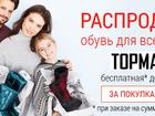 Изображение в   Купить обувь последних коллекций в Украине в Киеве 500