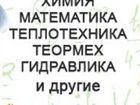 Фотография в   Контрольные по физике, математике, химии, в Астрахани 100