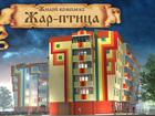 Скачать бесплатно изображение  Квартира за 820 тыс! ЖК Жар-Птица 34537051 в Санкт-Петербурге