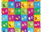 Новое фото  Детский коврик пазл Маша и медведь с буквами, 34539081 в Яхроме
