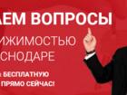 Изображение в   Юридическая фирма Адена оказывает помощь в Краснодаре 1