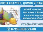 Изображение в   Выполнеем все виды ремонтных и отделочных в Москве 5000