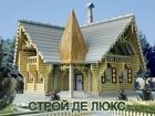 Фотография в   Строительство деревянных домов из оцилиндрованного в Балахне 1350000
