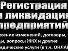 Фото в   Юридическая фирма окажет услуги в городе в Нижнем Новгороде 1000