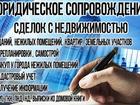 Фотография в   Кадастровый учёт объектов недвижимости:Земельных в Москве 1000