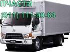 Изображение в   СпецКорея предлагает запчасти:    - для грузовиков в Санкт-Петербурге 550