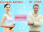 Смотреть фотографию  Диджей Егор и ведущая Марина, свадьбы,корпоративы и юбилеи от 10000руб, 34997239 в Чебоксарах