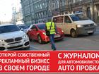 Скачать бесплатно изображение  Бизнес с чистой прибылью 100 тыс, руб, 35047505 в Омске