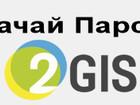 Изображение в   Глобальное обновление парсера 2GIS, так как в Яхроме 1000
