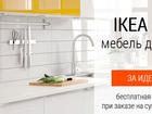 Уникальное foto  Ikea мебель для кухни и посуда 35063356 в Киеве
