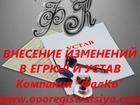 Изображение в   Мы поможем оформить и зарегистрировать (внести) в Москве 4200