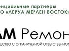 Свежее изображение  lmremont - ремонт квартир новостроек в партнерстве с Леруа Мерлен, 35564077 в Москве