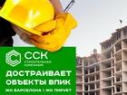 Фото в   Компания ССК достигла договоренностей с Администрацией в Краснодаре 1700000