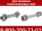 Новое изображение Строительные материалы Компенсатор сильфонный для напорных полиэтиленовых труб 36619682 в Кургане