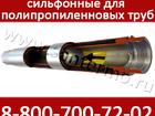 Новое изображение Строительные материалы Сильфонные компенсаторы для полипропиленовых труб ST-B-Pl 36619789 в Кургане