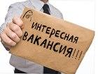 Фотография в   Обязанности:    - Прием входящих звонков в Москве 120000
