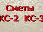 Фото в   Составление сметы в СН2012 в Москве быстро, в Москве 2000