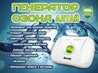 Уникальное foto Другая техника Озонатор-ионизатор Алтай от производителя 36875039 в Кургане