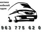 Скачать бесплатно foto  Диагностика грузовых автомобилей с выездом, 36980323 в Кургане