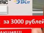 Уникальное фото  Магазин климатической техники 36987283 в Москве