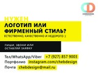 Уникальное фото  Нужен логотип, дизайн визитки, полиграфии, сайт? 36995522 в Чебоксарах