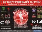 Изображение в   -Один из лучших клубов Ростова по УБС, Тайскому в Кургане 2300