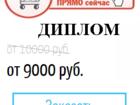 Скачать бесплатно фото  Написание Диплома за 10 дней 37100508 в Архангельске