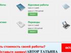 Скачать бесплатно фото  Курсовая на заказ Банковское дело 37106865 в Архангельске