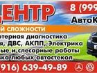 Увидеть фото  Услуги техцентра автокар 37184563 в Москве