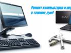Скачать изображение  Проведение ремонта и диагностика компьютеров и ноутбуков в Краснодаре! 37185030 в Краснодаре
