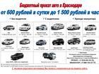 Изображение в   Предоставляем: - Автомобили без водителя; в Краснодаре 600