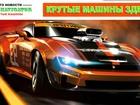 Увидеть foto  Автонавигатор Москва - тюнинг автомобилей в автомире 37276238 в Яхроме