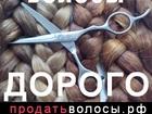 Увидеть foto  Покупаем женские, детские, мужские волосы по высокой цене 37319041 в Перми
