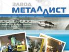 Просмотреть изображение  Завод Металлист - машиностроительное предприятие, работающее по производству машин, механизмов,узлов, агрегатов, 37344175 в Калуге