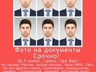 Изображение в   Фото на документы, сразу, тут же, при Вас. в Астрахани 0