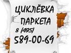 Новое фото  Циклевка паркета ЦЕНА 37352982 в Москве