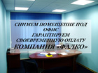 Изображение в   Ищем помещение в аренду под офис на длительный в Москве 0