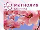 Фото в   Наша частная гинекологическая клиника в Екатеринбурге в Кургане 1