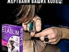 Просмотреть foto  Нервущиеся колготки Elaslim оригинал из США 37447271 в Санкт-Петербурге